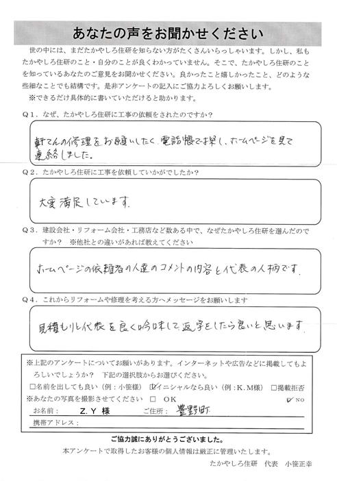 http://www.takayashiro-juuken.com/new/images/%E5%96%84%E8%B2%A1%E8%89%AF%E5%AE%9A1.jpg